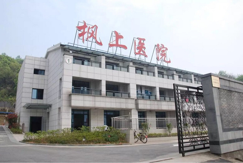 杭州枫上医院