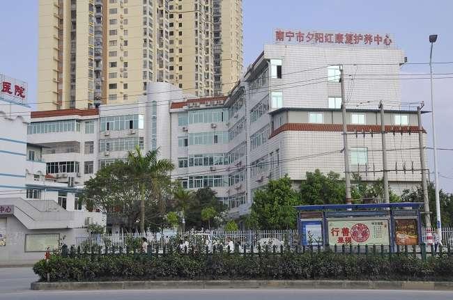 南宁市夕阳红康复中心