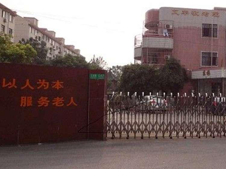 上海市闸北区田泽文华敬老院