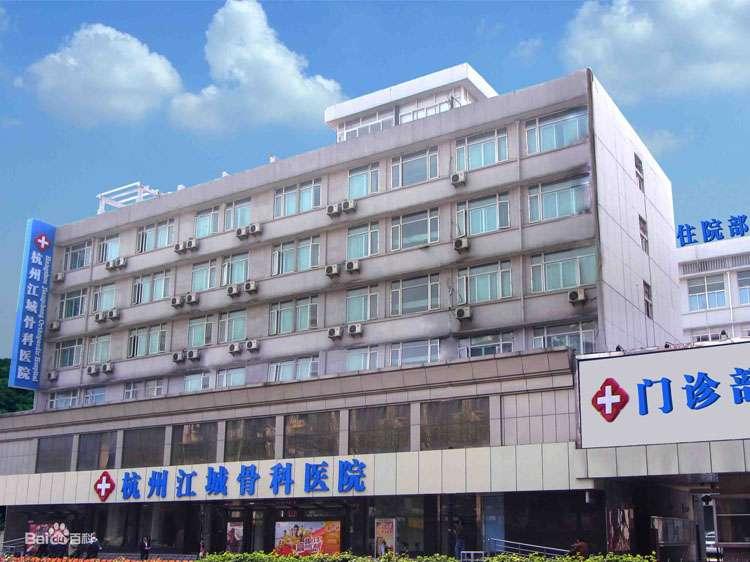 杭州江城老年康復醫院