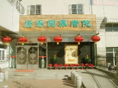 天津市南开区康寿园养老院
