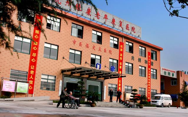 杭州绿康老年康复医院