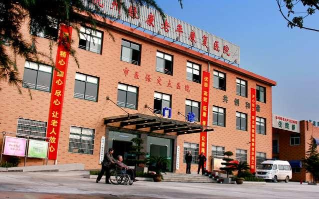 杭州綠康老年康復醫院