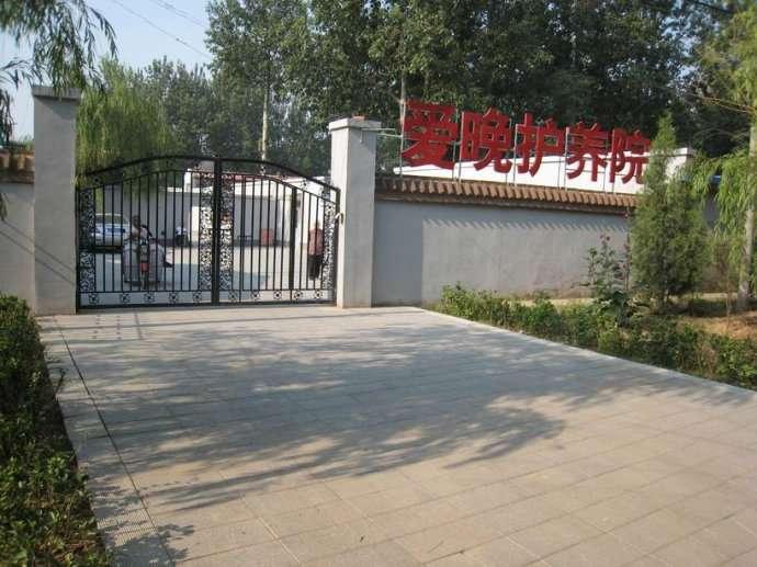 北京市大兴区爱晚老年护养院