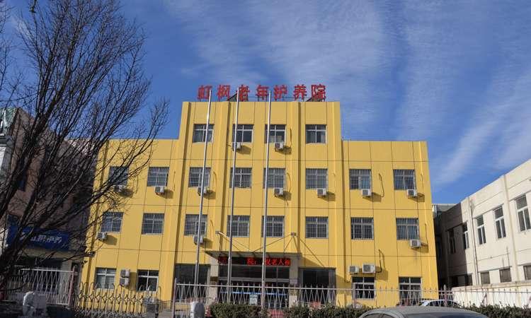 北京市大興區虹楓老年護養院