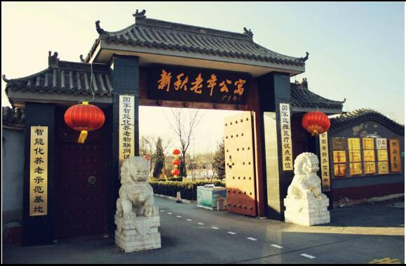 北京市大�d�^新秋老年公寓
