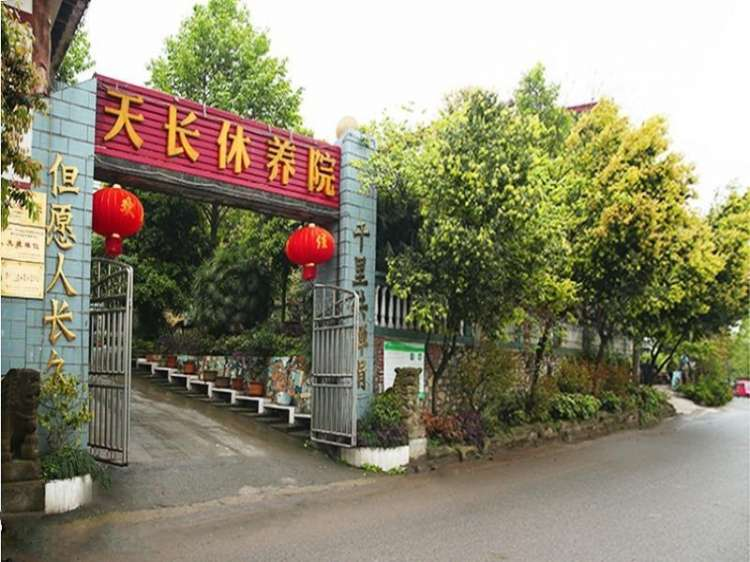 重庆市沙坪坝区天长休养院