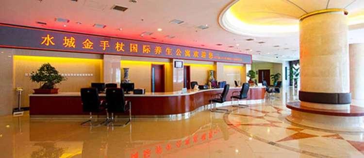 北京金手杖国际养老公寓