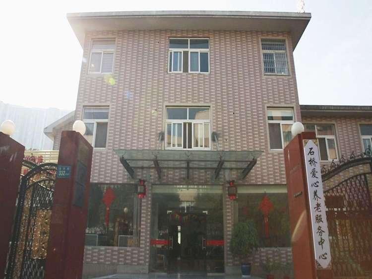 杭州市下城区石桥爱心养老服务中心