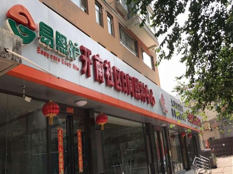 养老服务中心(开南易照护)
