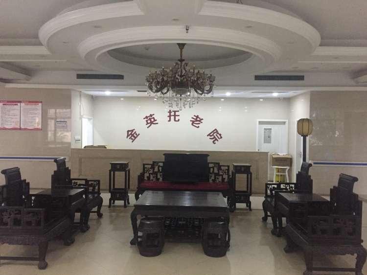 重庆金英托老院
