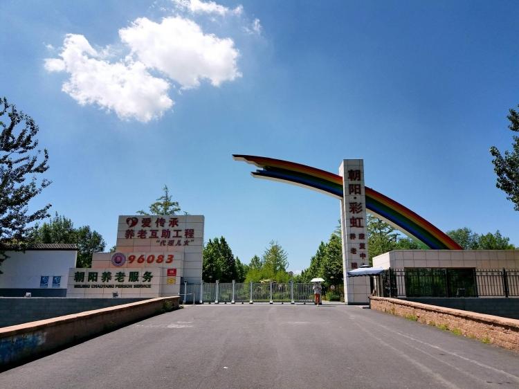 北京市朝��^彩虹村�f�B老院