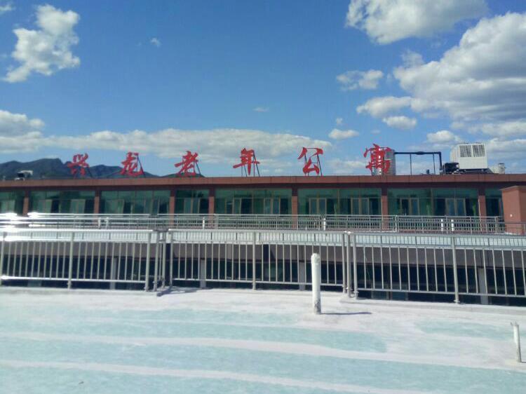 北京市平谷�^�d��老年公寓