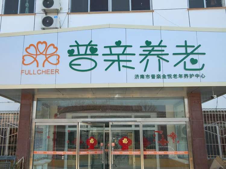 济南市普亲金悦老年养护中心
