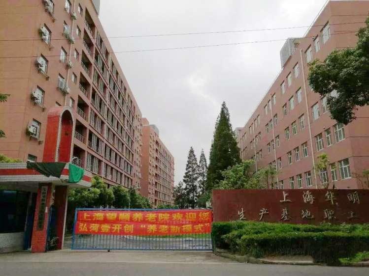 上海望顺养老院(延期开业)