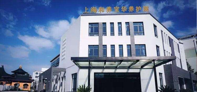 佰仁堂·上海和养宝华养护院