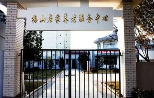 南京市雨花台区手牵手居家养老服务中心