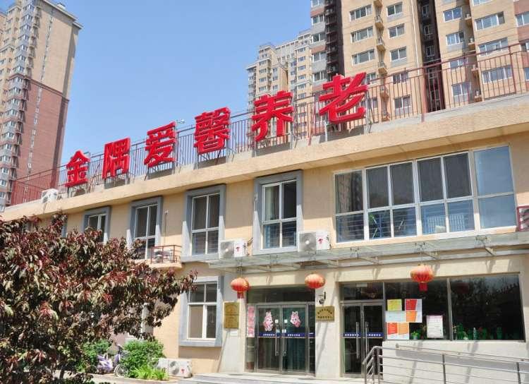 北京金隅爱馨通和养老照料中心