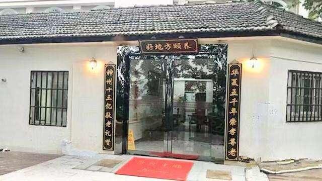 杭州市上城區好地方健康頤養中心