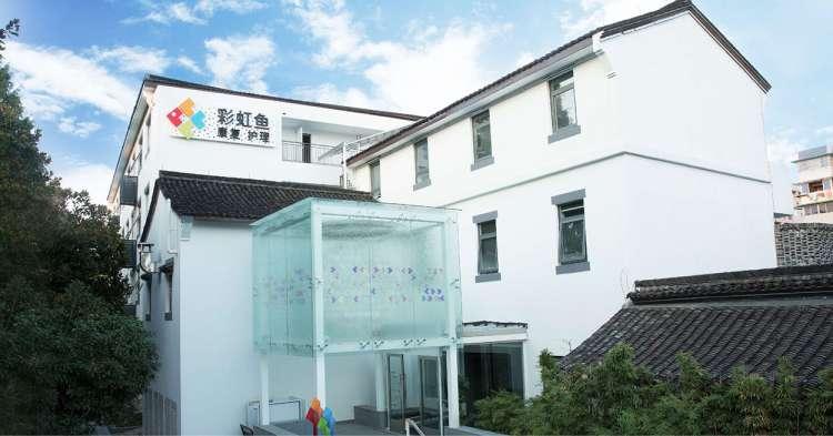 杭州彩虹魚康復護理院