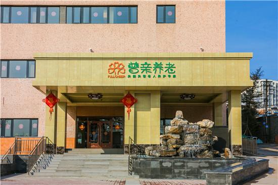 北京市普�H�L辛店老年�B�o中心