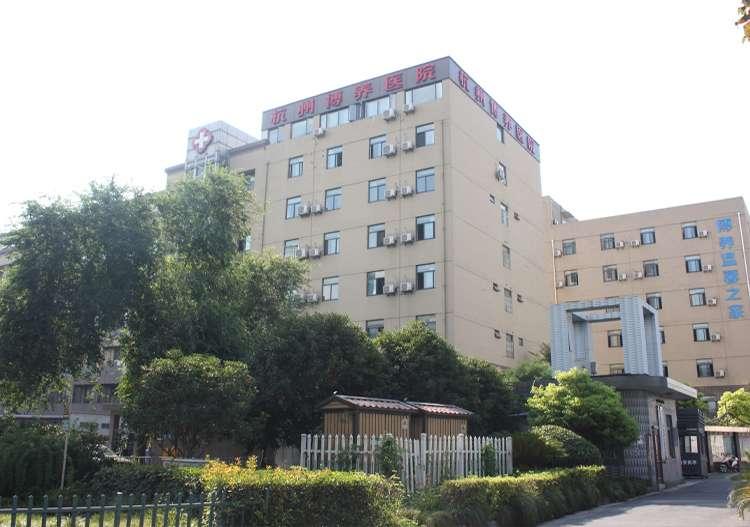 杭州博養醫院(博養溫馨之家)