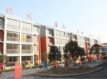 杭州康久天頤養老院