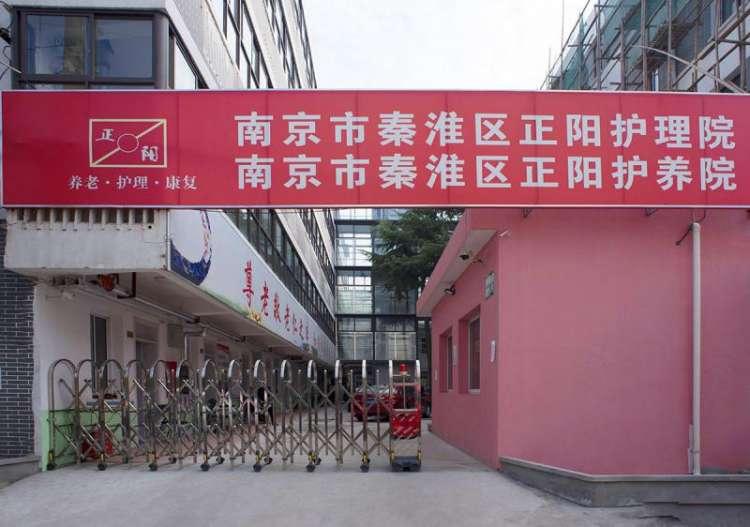 正阳老年护理院