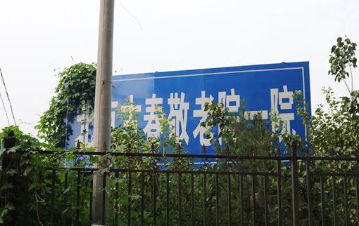 北京市密��h�古春敬老院