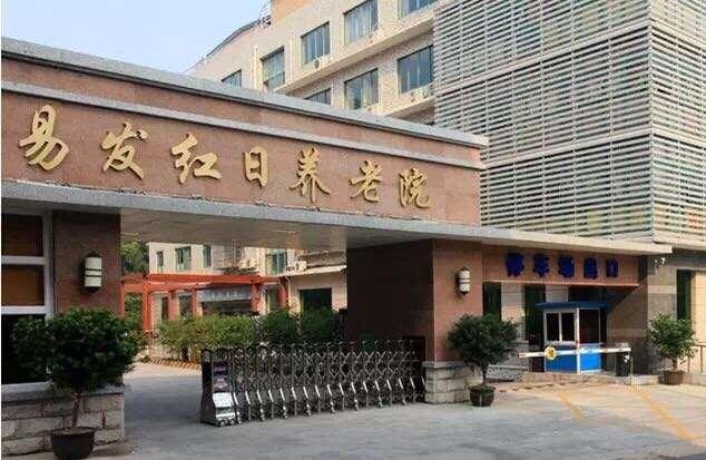 南京易发红日养老院