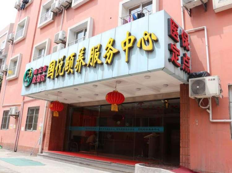 国悦颐养服务中心/南京国悦护理院