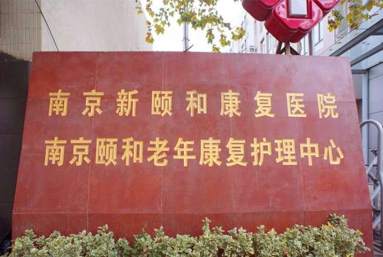  南京颐和老年康复护理中心