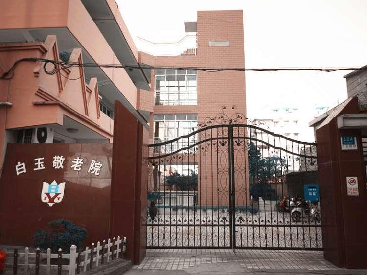 上海市普陀区长风街道白玉敬老院