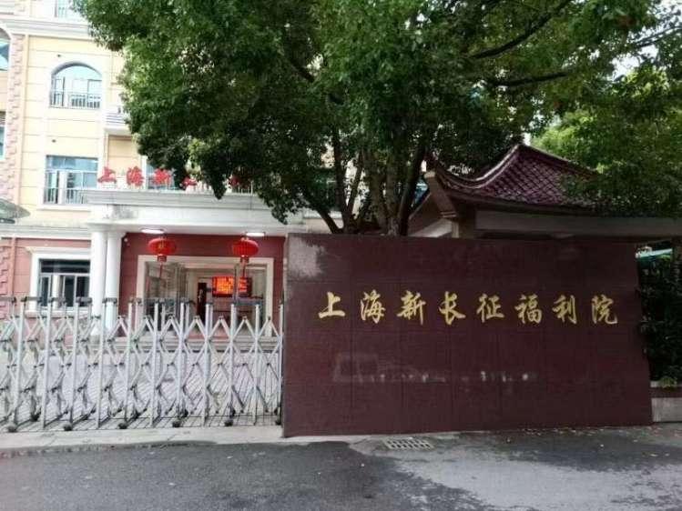 上海市普陀区新长征福利院