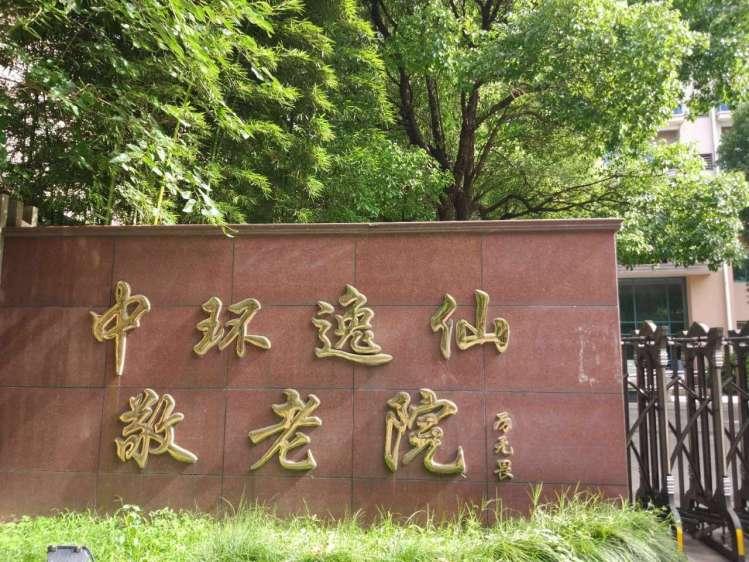上海中环逸仙敬老院