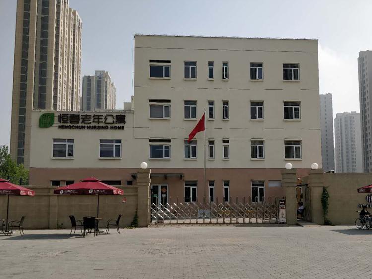 北京市朝��^恒春�光老年公寓