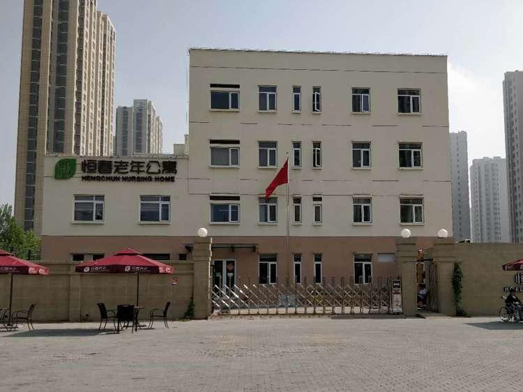 北京市朝阳区恒春阳光老年公寓