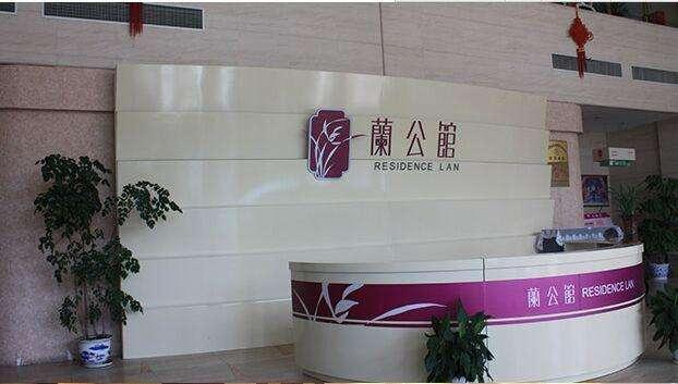 上海兰公馆养老院徐汇分院