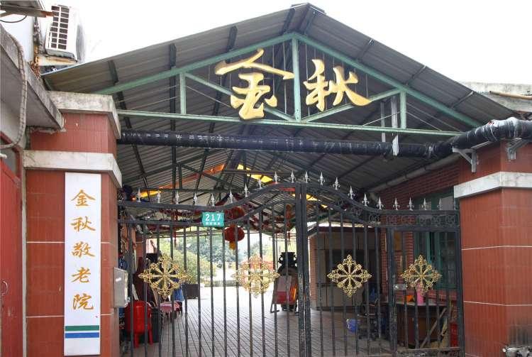上海杨浦区金秋敬老院