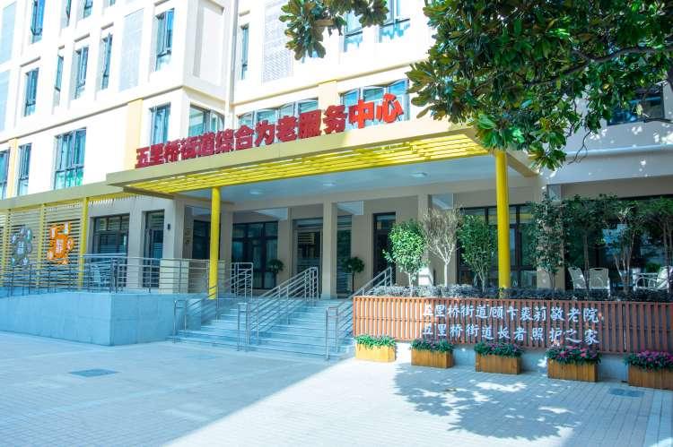 上海黄浦区五里桥街道顾卞裘莉敬老院