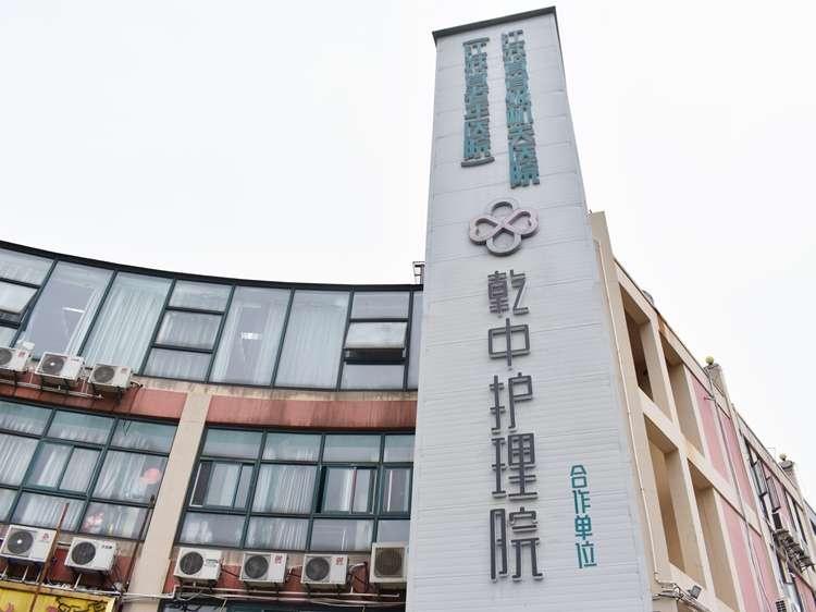 南京壹护家护理中心