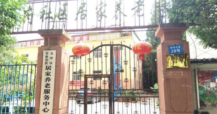 昆明市五华区学府社区居家养老服务中心 | 学府养老