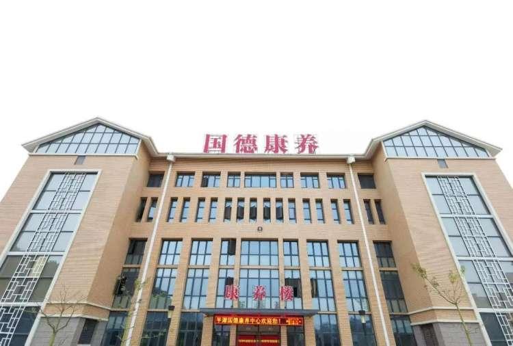 平潭综合实验区国德老年康养中心