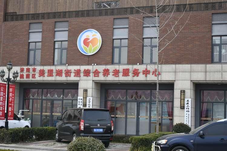 济南市槐荫区美里湖街道综合养老服务中心