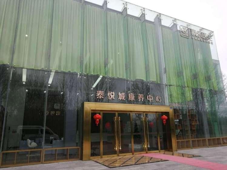 泰悦城康养中心/护理院