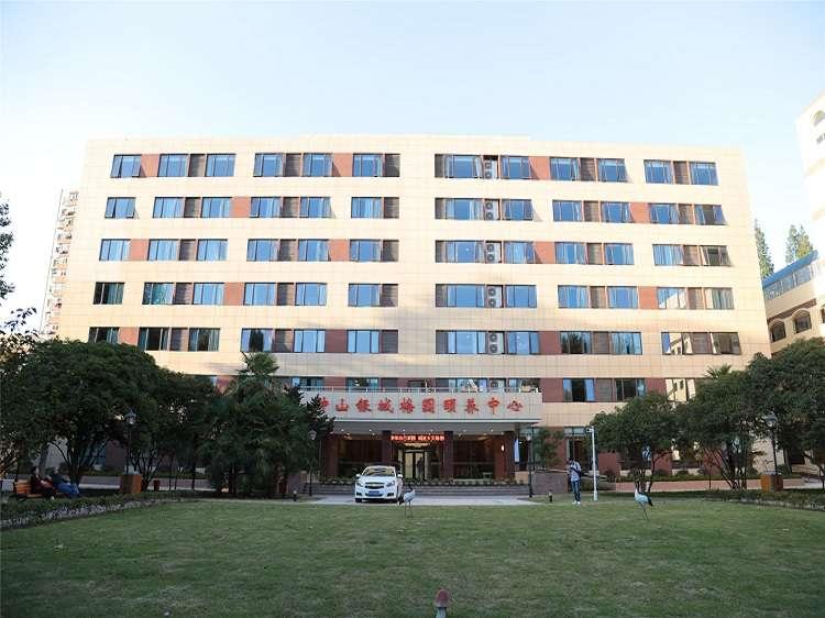 钟山银城梅园颐养中心