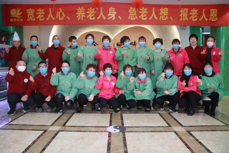 郑州中原晚晴养老服务中心