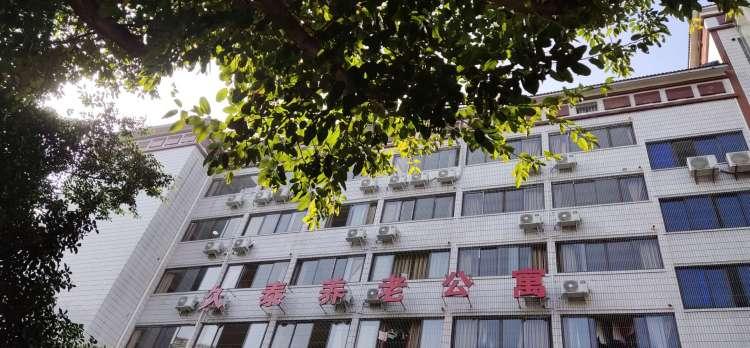 重庆久泰养老公寓