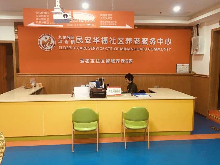 华岩镇民安华福社区养老服务中心