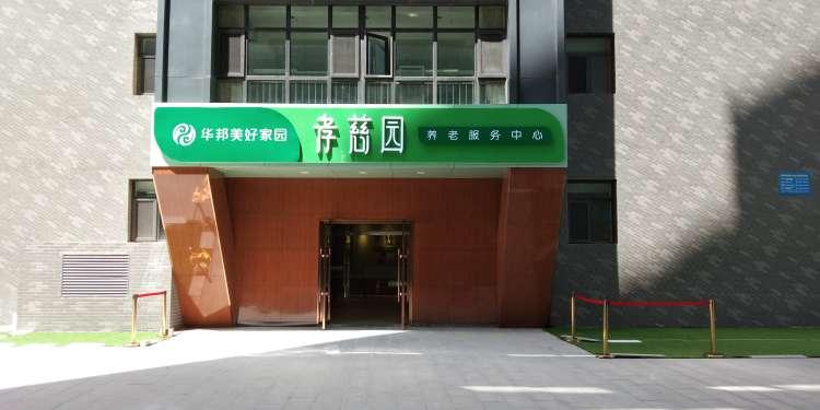 華邦美好家園(寧夏)孝慈園養老服務中心
